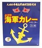 ★5箱セット★  よこすか海軍カレー(180g×2個)×5箱【全国こだわりご当地カレー】