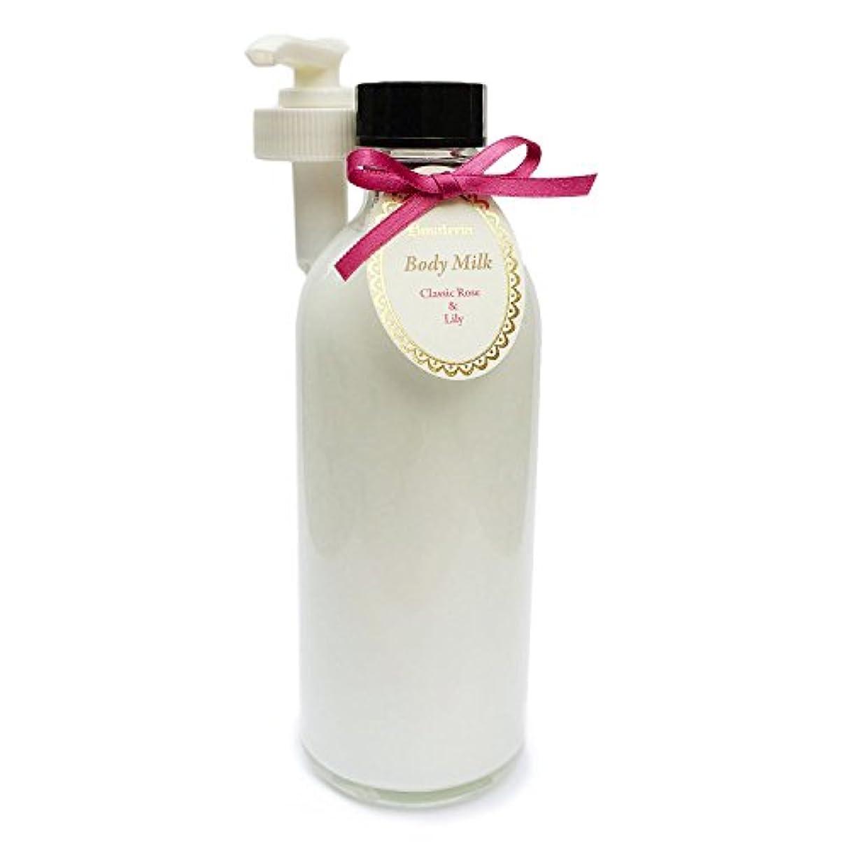 動機付けるおなじみの進行中D materia ボディミルク クラシックローズ&リリー Classic Rose&Lily Body Milk ディーマテリア