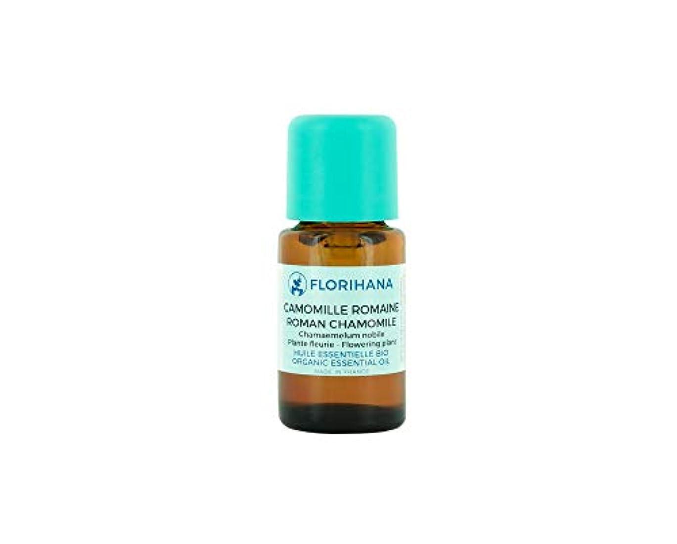 雑種収束拘束するオーガニック エッセンシャルオイル ローマンカモミール 2g(2.2ml)