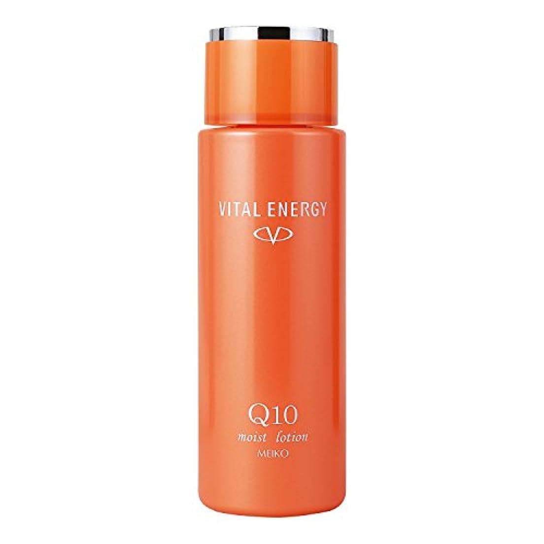 褐色上昇世論調査化粧水 モイストローション (保湿化粧水 ローション コエンザイム Q10 ヒアル口ン酸 乾燥 ハリ) 【バイタルエナジー】