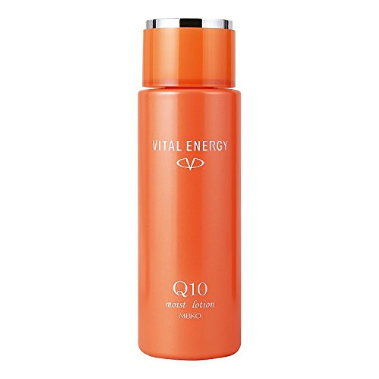 化粧水 モイストローション (保湿化粧水 ローション コエンザイム Q10 ヒアル口ン酸 乾燥 ハリ) 【バイタルエナジー】