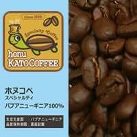 パプアニューギニア・ホヌコペスペシャルティコーヒー豆 200g <挽き具合:豆のまま>