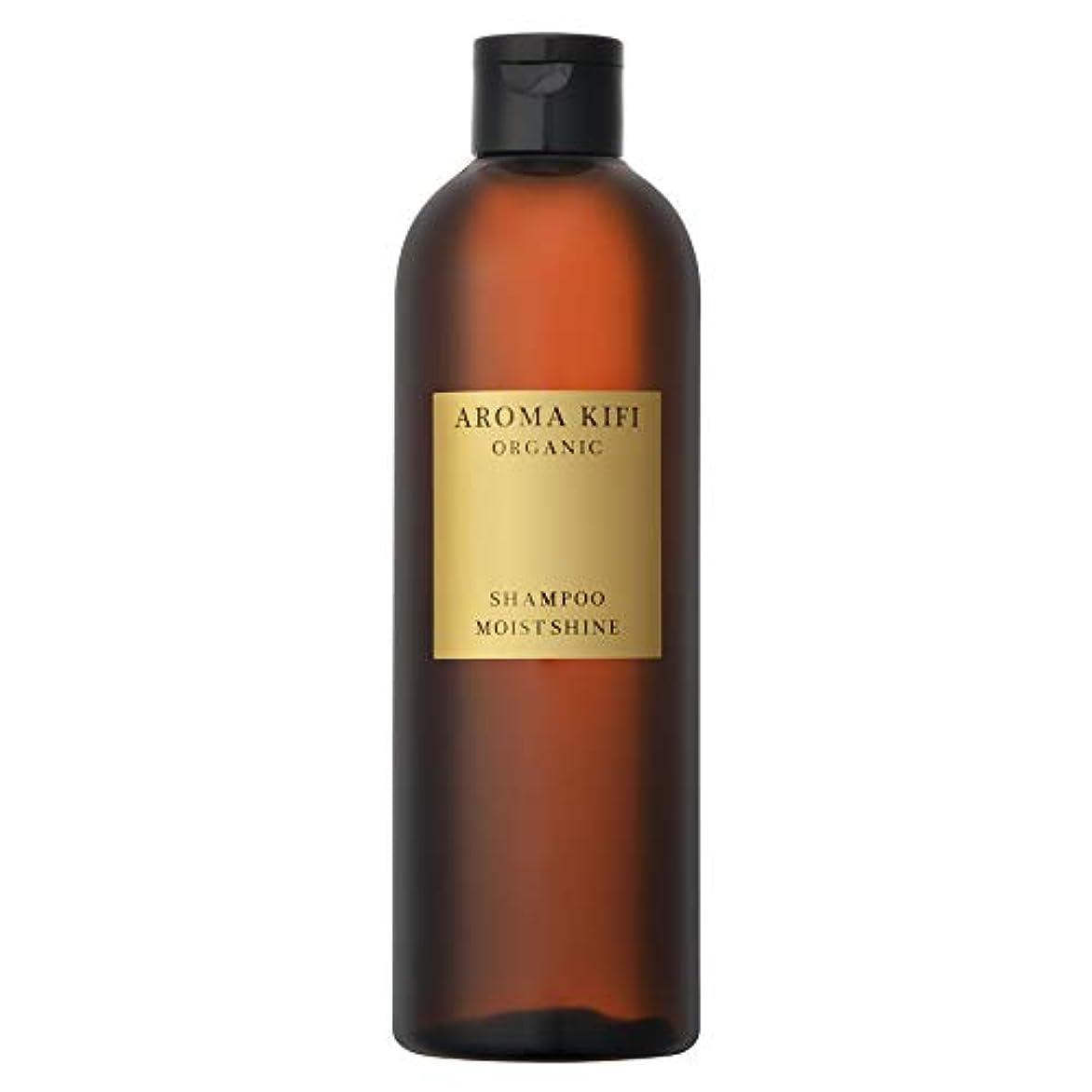 私たちのマーケティング言い直すアロマキフィ オーガニック シャンプー 480ml 【モイスト&シャイン】サロン品質 ノンシリコン 無添加 アロマティックハーブの香り