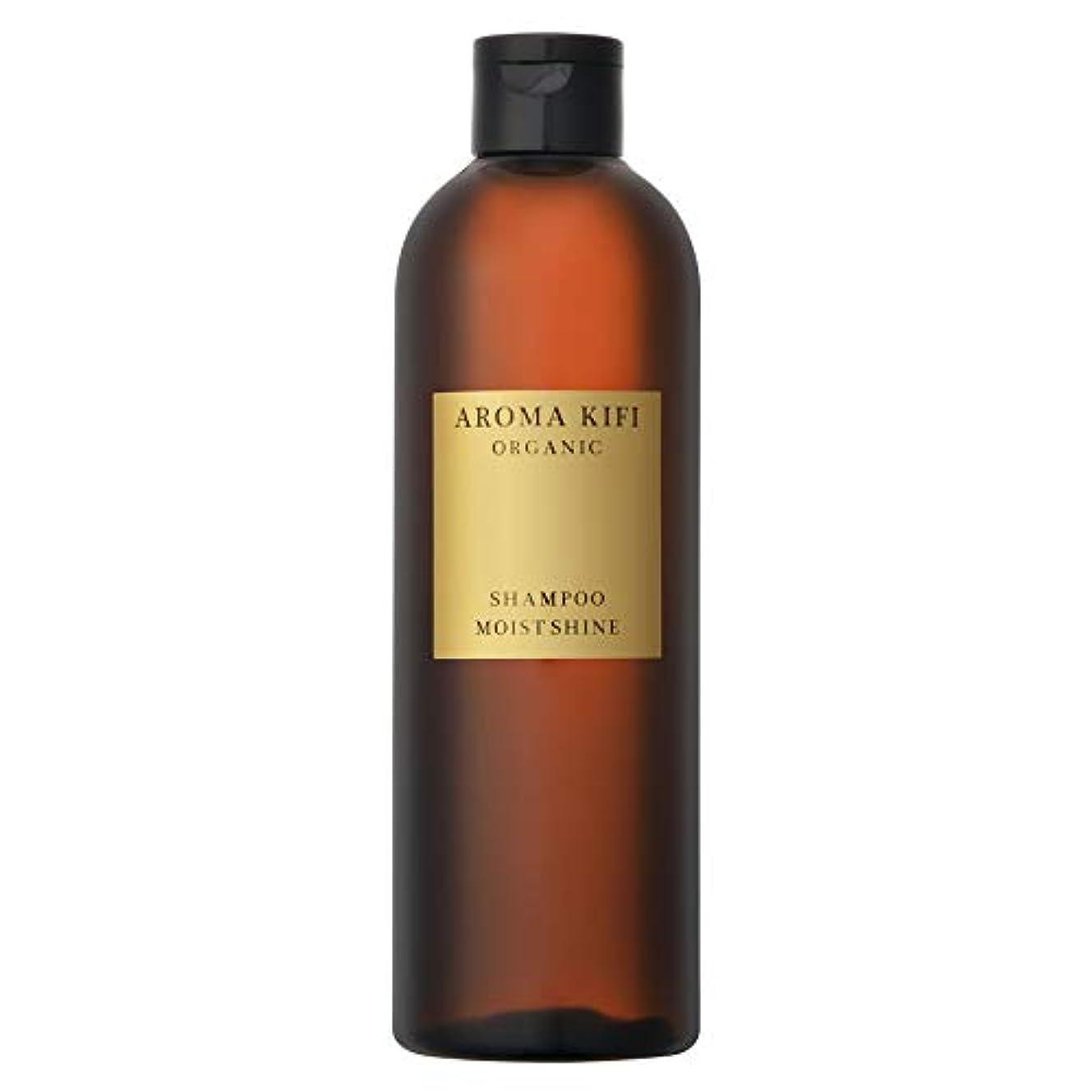 アロマキフィ オーガニック シャンプー 480ml 【モイスト&シャイン】サロン品質 ノンシリコン 無添加 アロマティックハーブの香り