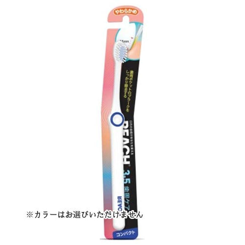 飛ぶ良性韓国語REACH リーチ 3.5歯周ケア コンパクト やわらかめ 1本入 ※カラーは選べません