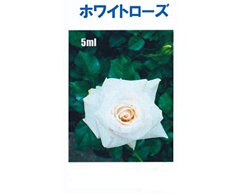 現像スチールサドルアロマオイル ホワイトローズ 5ml エッセンシャルオイル 100%天然成分