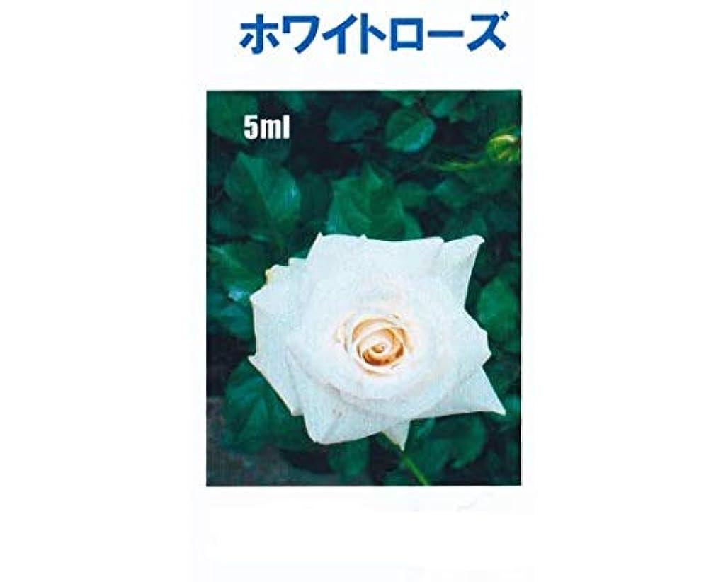 実験粗い野なアロマオイル ホワイトローズ 5ml エッセンシャルオイル 100%天然成分