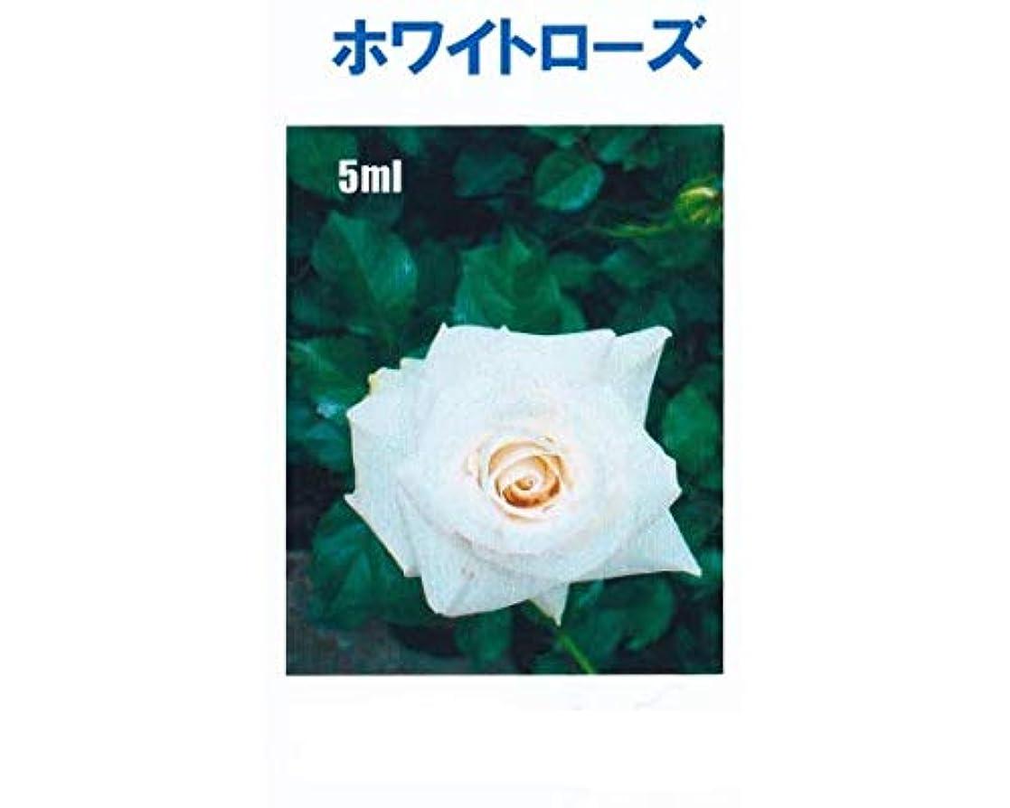 生き残り何よりも規範アロマオイル ホワイトローズ 5ml エッセンシャルオイル 100%天然成分