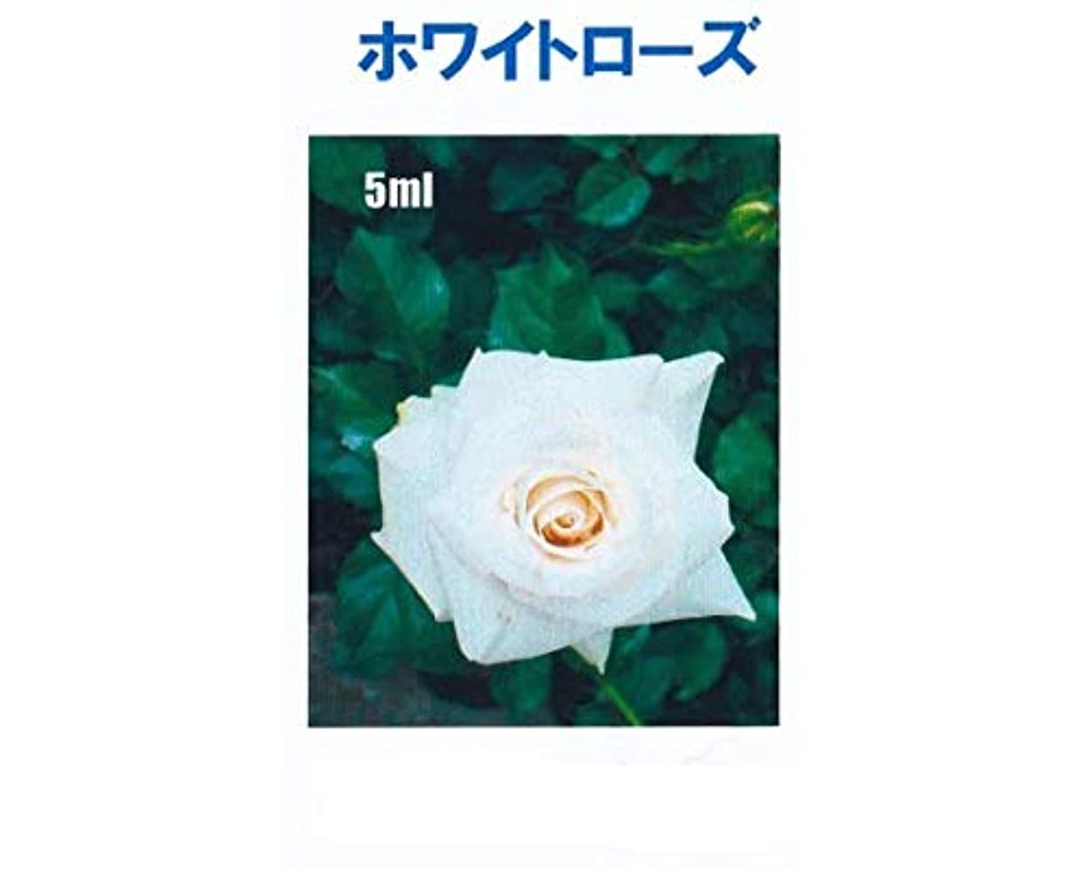 アロマオイル ホワイトローズ 5ml エッセンシャルオイル 100%天然成分