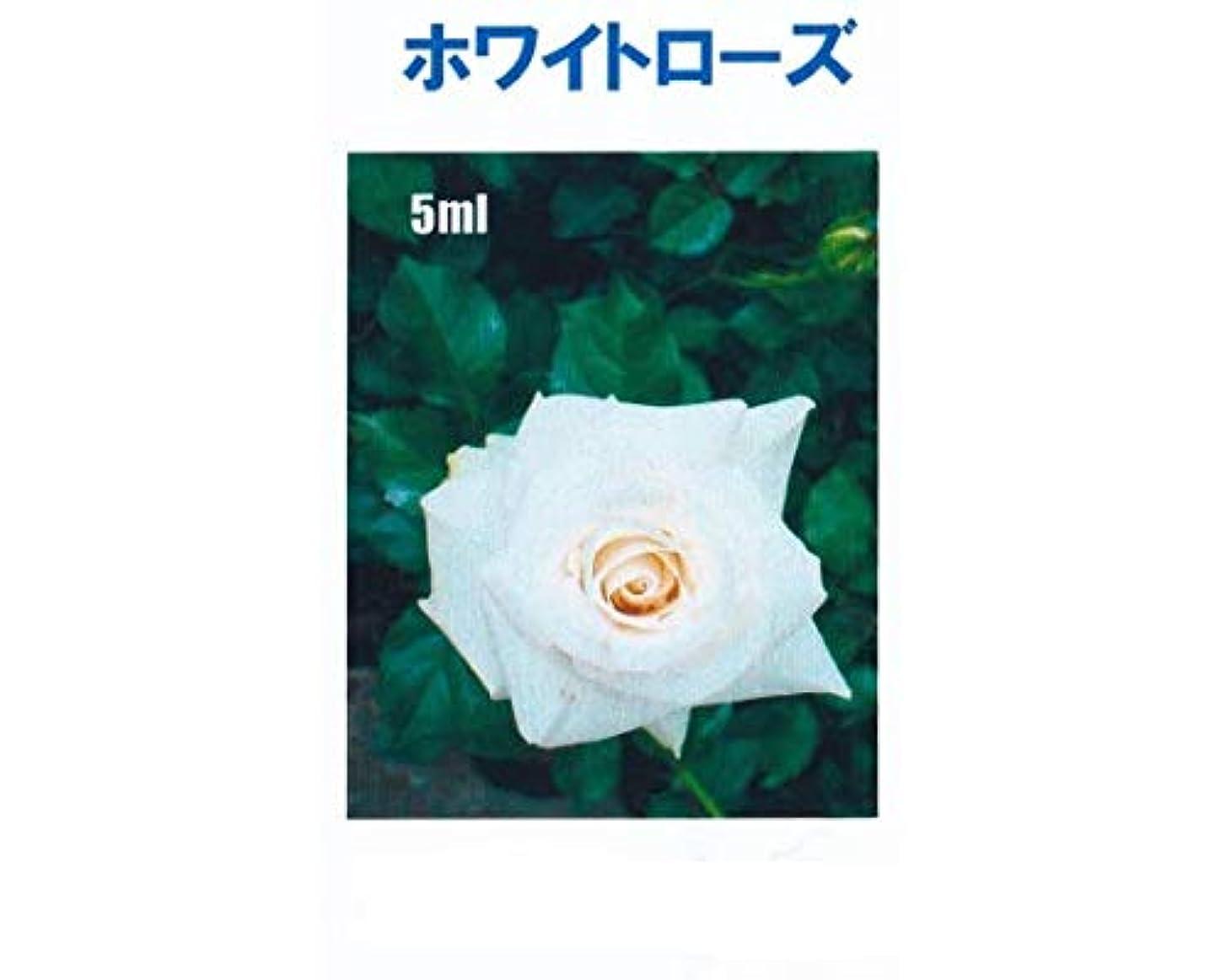 自分トラフィック義務的アロマオイル ホワイトローズ 5ml エッセンシャルオイル 100%天然成分