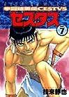 拳闘暗黒伝セスタス 第7巻
