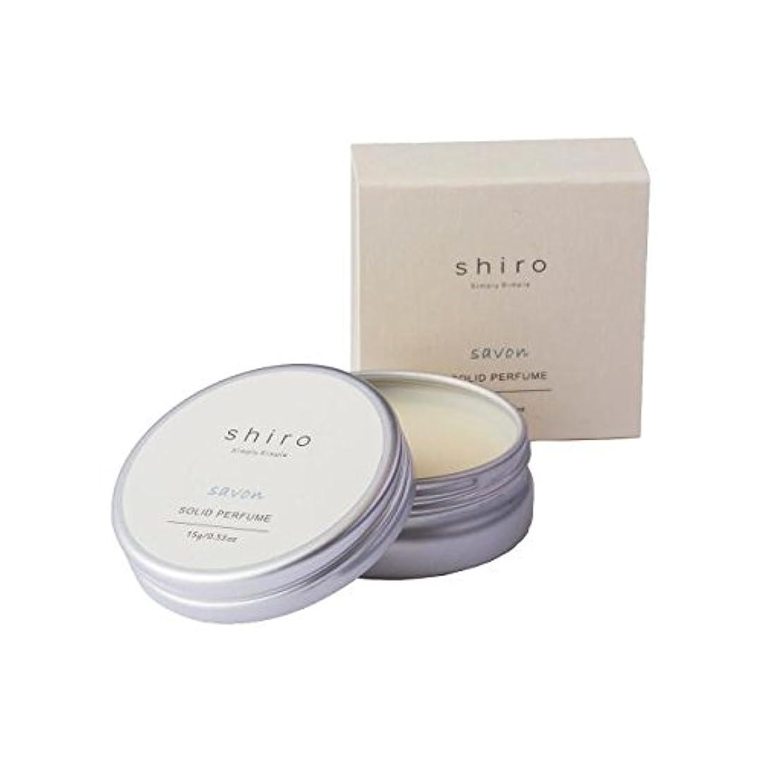 貢献するに勝る直面するshiro サボン 石けんの香り 練り香水 シロ 固形タイプ フレグランス 保湿成分 指先の保湿ケア