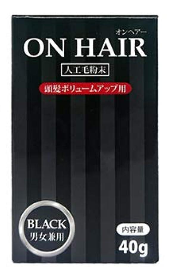 酸っぱいブランド名育成オンヘアー ON HAIR 人工毛粉末 ブラック 男女兼用 (40g) 頭髪ボリュームアップ用