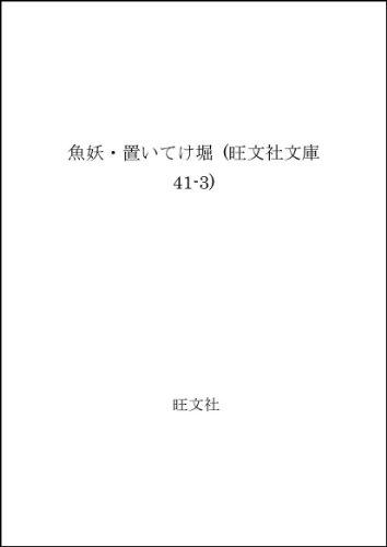 魚妖・置いてけ堀 (旺文社文庫 41-3)