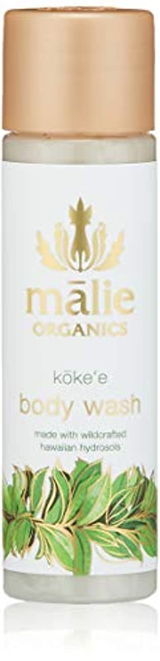 申込みアウター重さMalie Organics(マリエオーガニクス) ボディウォッシュ トラベル コケエ 74ml