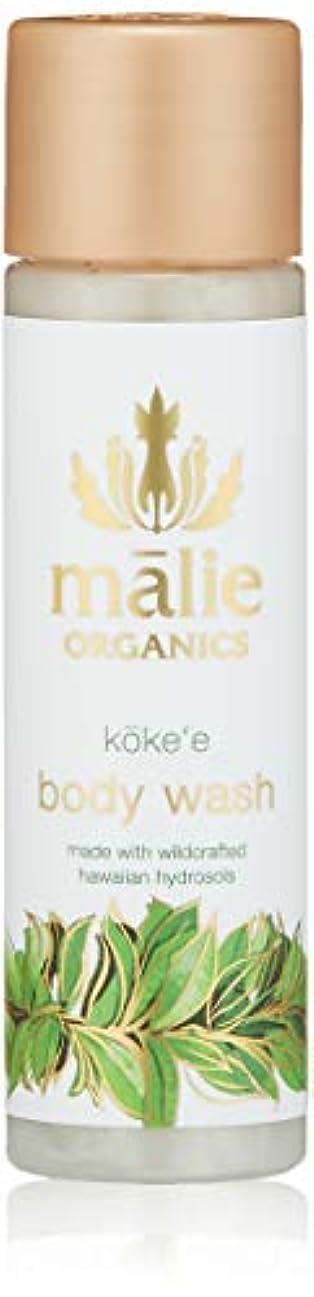 結果運命的なケニアMalie Organics(マリエオーガニクス) ボディウォッシュ トラベル コケエ 74ml