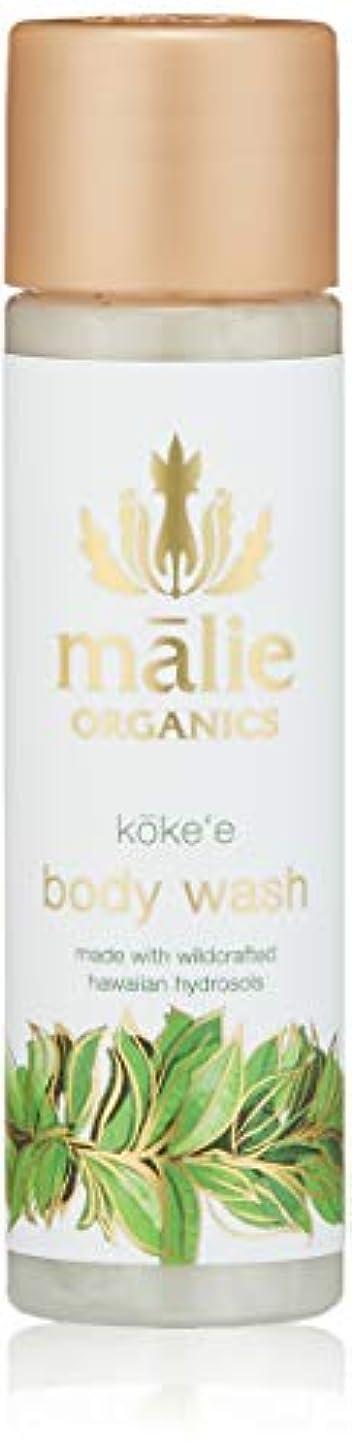 データベース塩独裁Malie Organics(マリエオーガニクス) ボディウォッシュ トラベル コケエ 74ml