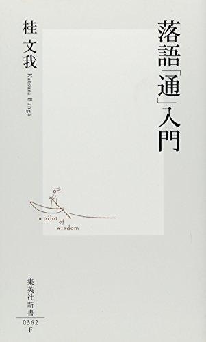 落語「通」入門 (集英社新書)の詳細を見る
