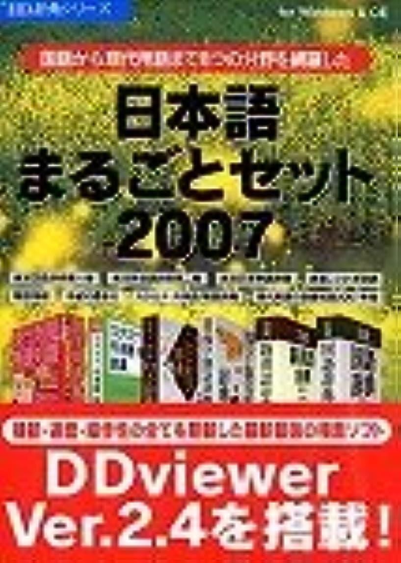 高原ラバ海外日本語まるごとセット2007