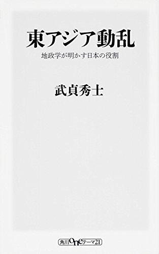 東アジア動乱 地政学が明かす日本の役割 (oneテーマ21)の詳細を見る