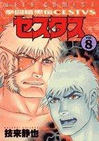 拳闘暗黒伝セスタス 8 (ジェッツコミックス)の詳細を見る