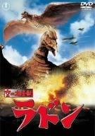 空の大怪獣 ラドン [DVD]の詳細を見る