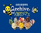 京のアイス処 Beehive(ビーハイブ) 甘さ控えめヘルシーな本格自家製 アイスクリーム 6個入りセット(120mlx6種類)
