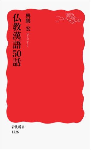 仏教漢語50話 (岩波新書)の詳細を見る