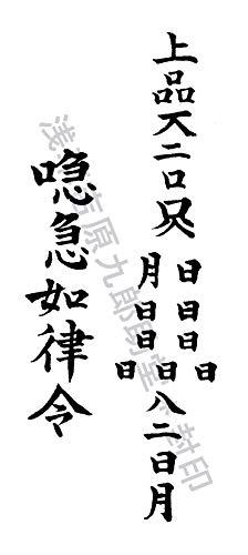 【金運】 金運を上げる、お金に恵まれる刀印護符 (陰陽師に伝わる財布などに入れるお守り) (名刺サイズ)