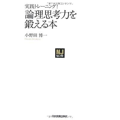 〈NJセレクト〉実践トレーニング! 論理思考力を鍛える本 (NJセレクト)