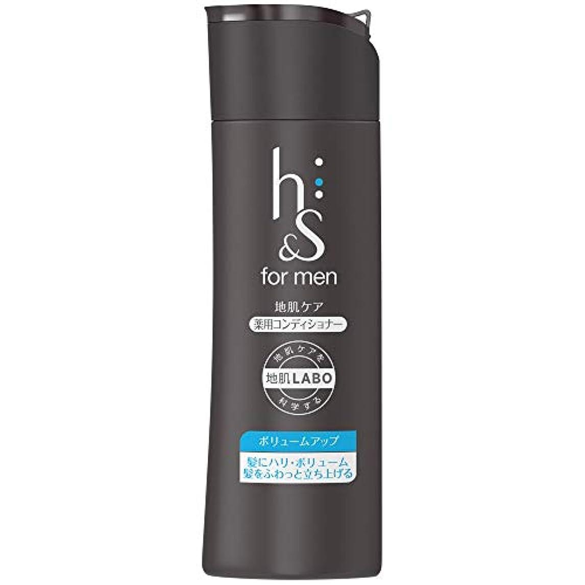 h&s for men コンディショナー ボリュームアップ ボトル 200g