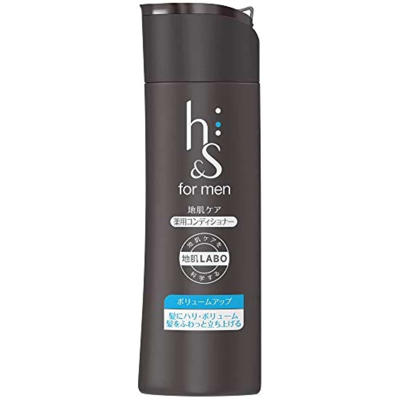 浜辺興味知覚的h&s for men コンディショナー ボリュームアップ ボトル 200g