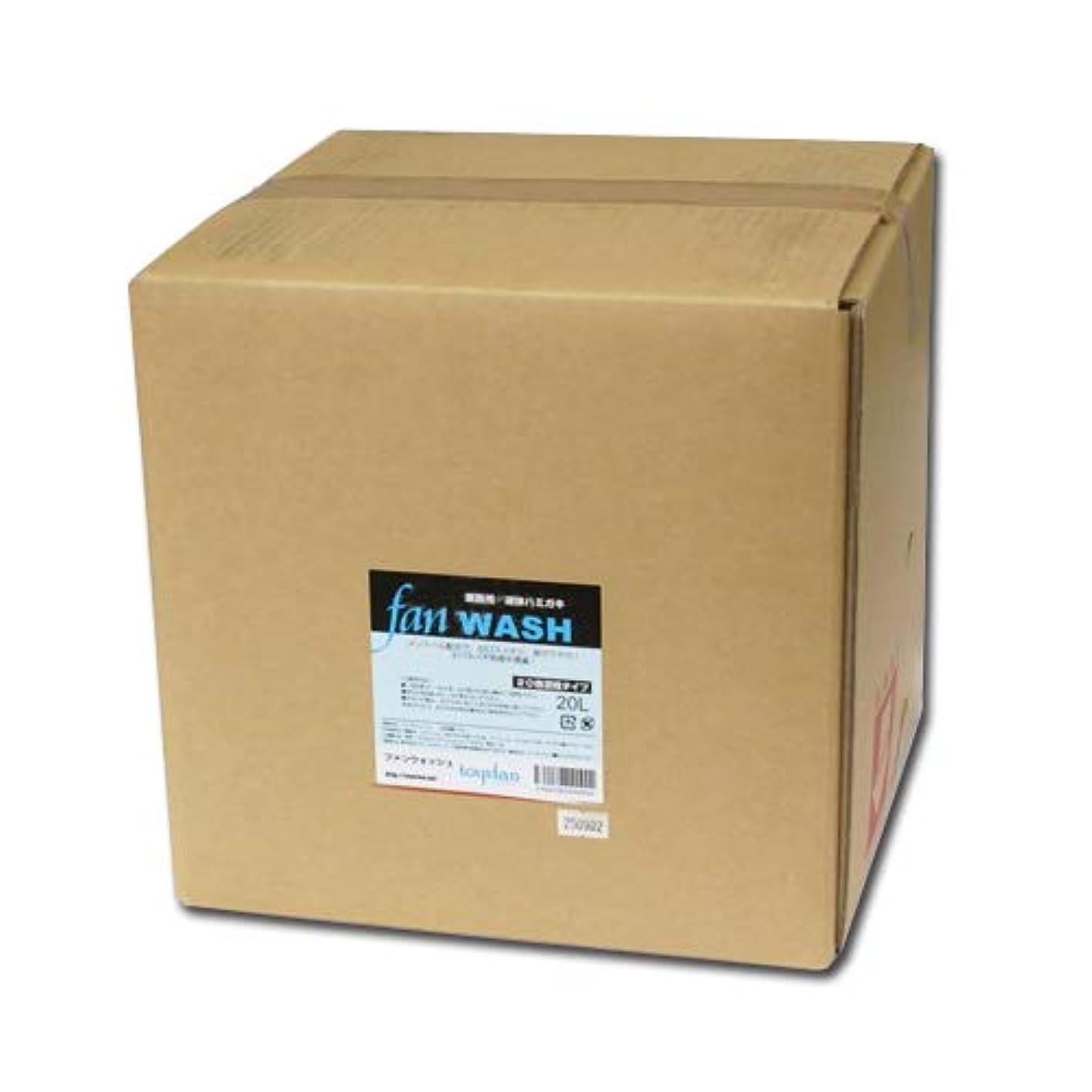 ファンウォッシュ 20L(20倍濃縮)業務用液体ハミガキ FAN WASHメントール配合│液体歯磨き大容量!うがい液