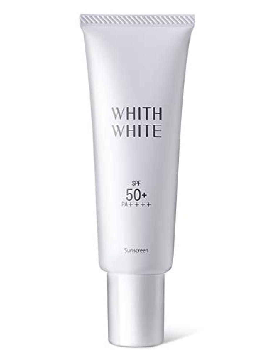 タックルコース一月【UVケア SPF50 + PA ++++ 】 フィス ホワイト 日焼け止め クリーム 「 コラーゲン ヒアルロン酸 配合」50g