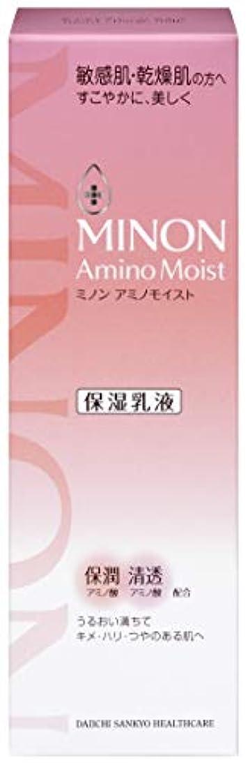 尊敬するうぬぼれ警告MINON(ミノン) ミノン アミノモイスト モイストチャージ ミルク 100g
