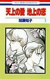 天上の愛地上の恋 / 加藤 知子 のシリーズ情報を見る