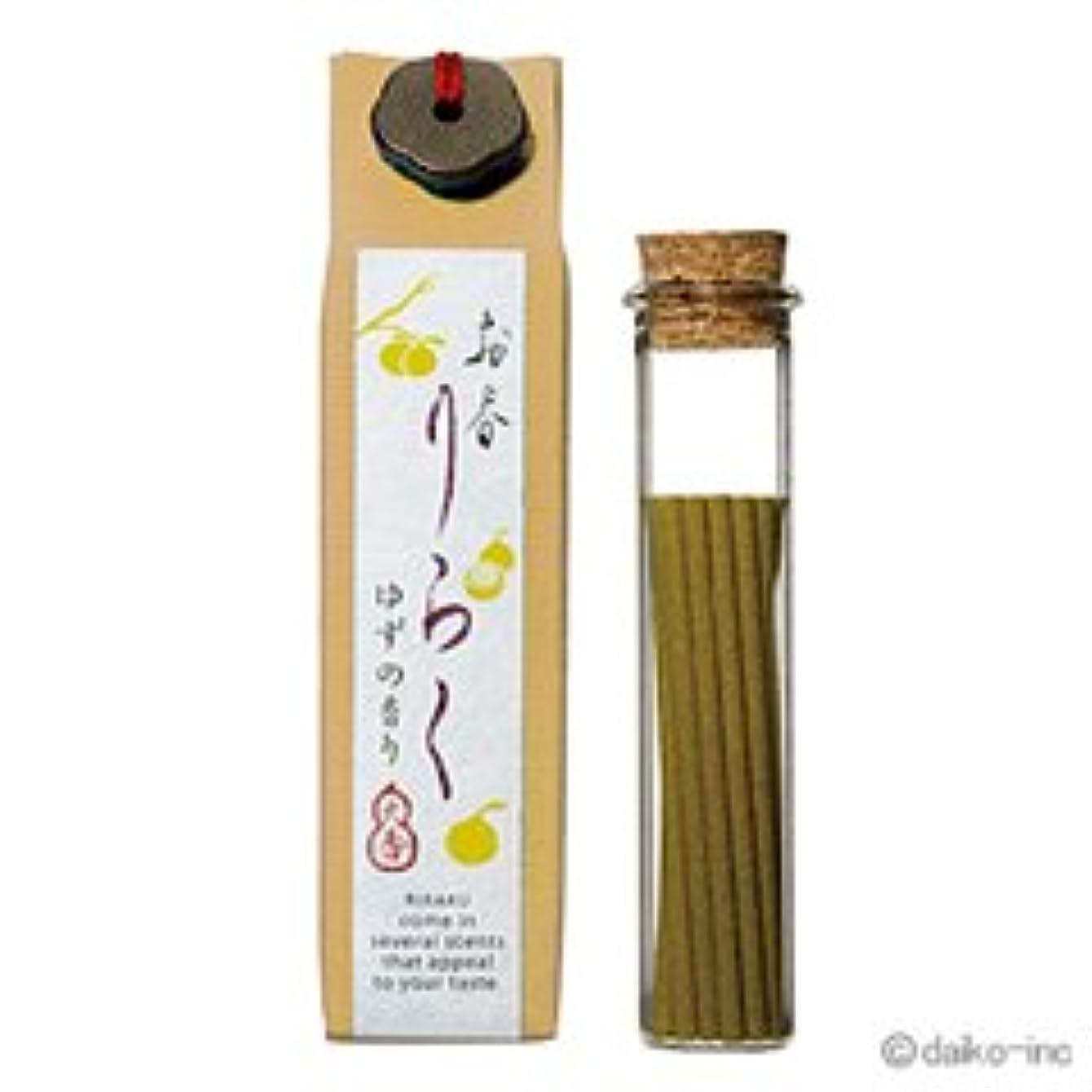 レオナルドダコンセンサス促進する【大香】お香 りらく ゆず 15本入