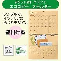 ポケット付き カレンダー メモルダー エコロジー 2019 ( ホールドシール&スケジュールシール付き )