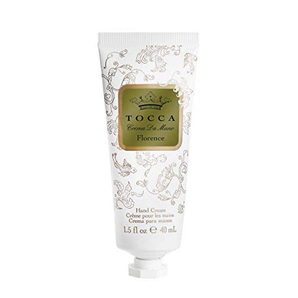 モート圧倒する備品トッカ(TOCCA) ハンドクリーム フローレンスの香り 40mL (ガーデニアとベルガモットが誘うように溶け合うどこまでも上品なフローラルの香り)