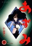 あずみ (28) (ビッグコミックス)