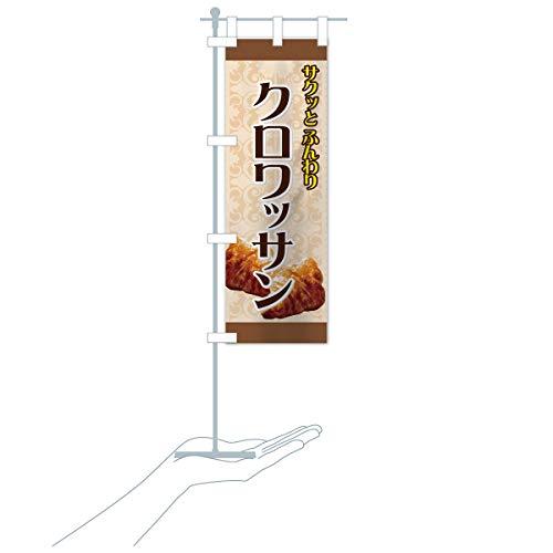 卓上ミニクロワッサン のぼり旗 サイズ選べます(卓上ミニのぼり10x30cm 立て台付き)