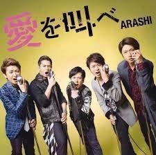 嵐 愛を叫べ (+DVD) 初回限定盤