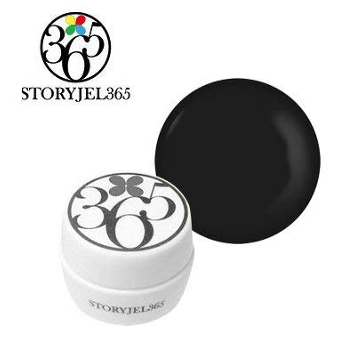 赤悪性のかすれたSTORYJEL365 カラージェル 5g (ストーリージェル) SJS-301M-D 聖なる石