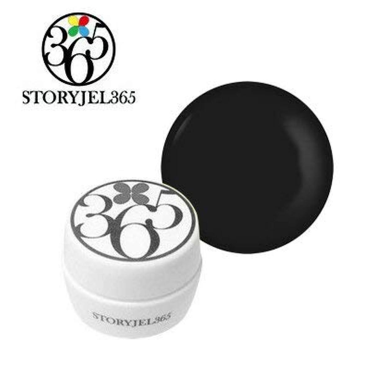 上流のお金ゴムボトルネックSTORYJEL365 カラージェル 5g (ストーリージェル) SJS-301M-D 聖なる石