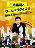 三宅裕司のワークパラダイス~生瀬勝久 伝説のひとり不可思議20職~ DVD-BOX[DVD]
