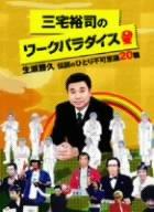 三宅裕司のワークパラダイス ~生瀬勝久伝説のひとり不可思議20職~ [DVD]の詳細を見る