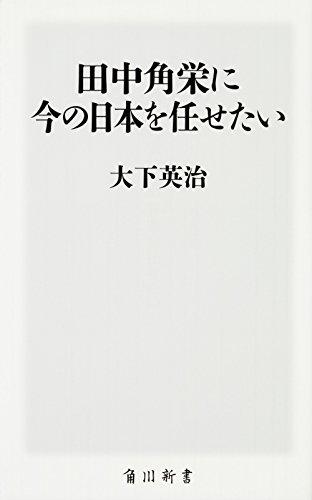 田中角栄に今の日本を任せたい 角川SSC新書 (角川SSC新書)の詳細を見る