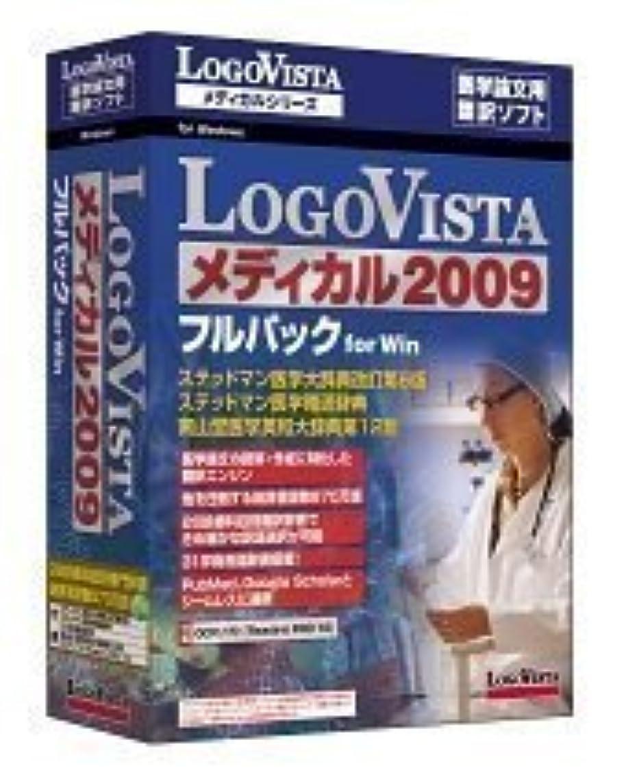 売るエンゲージメント副詞LogoVista メディカル 2009 フルパック for Win