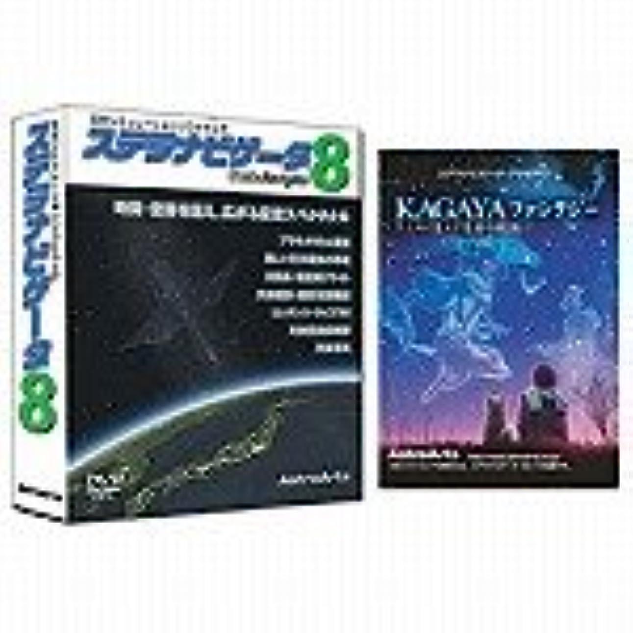 故意に肥沃なコスチュームステラナビゲータ Ver.8+KAGAYAファンタジー