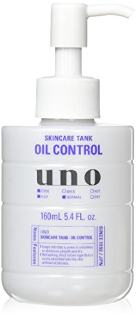 溶けるカラス活性化ウーノ スキンケアタンク (さっぱり) メンズフェースケア 160ml (医薬部外品)
